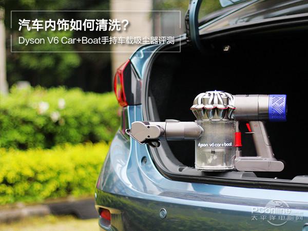 DysonV6Car+Boat手持车载吸尘器评测 外观充满工业设计美感使用更便捷
