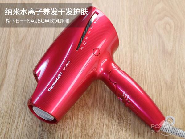 松下EH-NA98C电吹风评测 专为喜爱时尚的用户而打造的旗舰产品