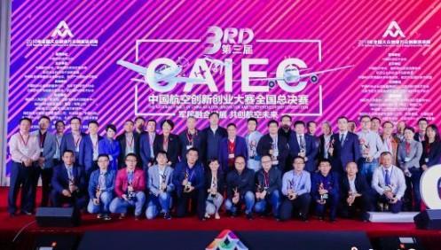 无人机高层灭火系统项目在第三届中国航空创新创业大...