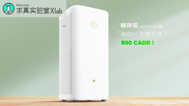 锤子空气净化器宣称可达800+CADR 是真的吗