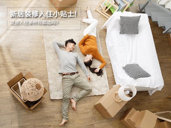 新居装修入住时哪些情况必须先净化空气