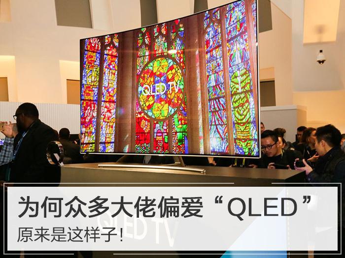 为什么越来越多的人喜欢QLED电视