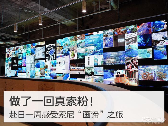 初探索尼东京总部大楼 揭秘72年来索尼电视产品线...