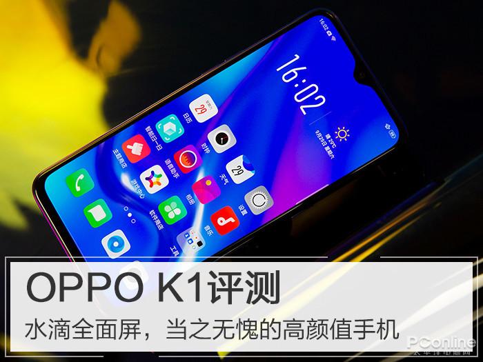 OPPOK1評測 非常值得購買的屏幕指紋手機