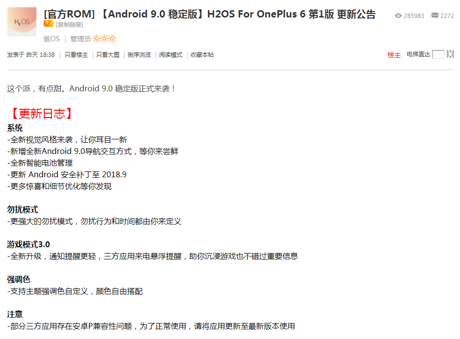 一加6推送氢OS的Android P正式版更新