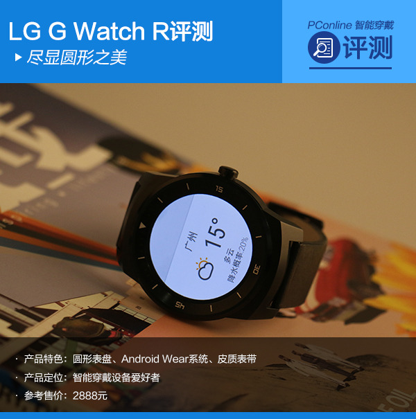 LGGWatchR智能手表评测 外观上非常吸引人...