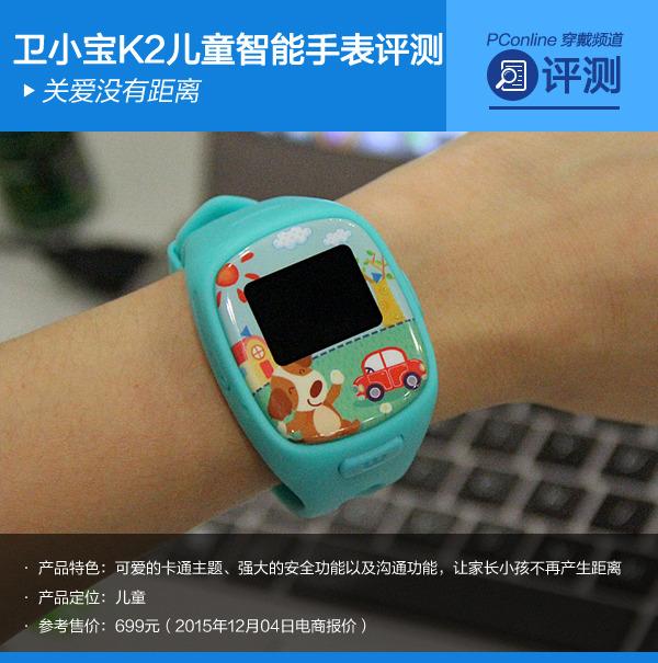 卫小宝K2儿童智能手表评测 不可多得的送礼佳品