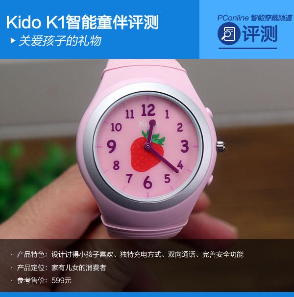 KidoK1儿童智能手表评测 随时随地与孩子沟通