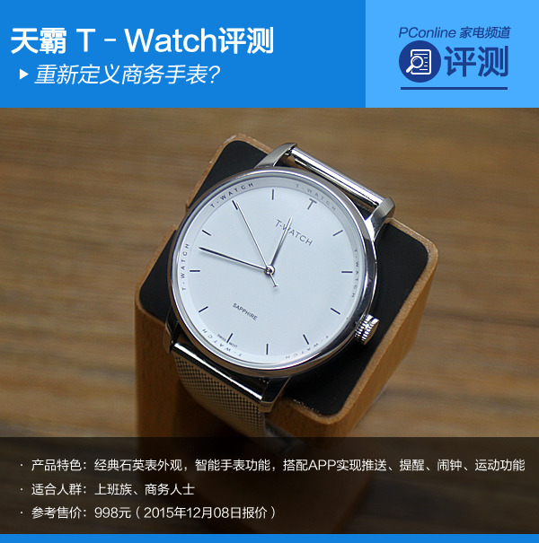 天霸T–Watch评测 不再只是一个报时工具