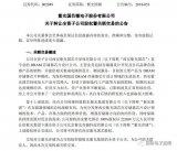 紫光国微100%股权以2.20亿元人民币转让给D...