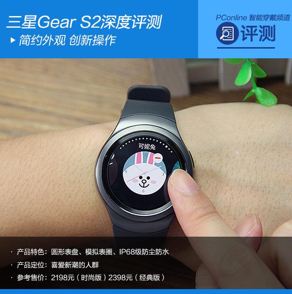 三星GearS2评测 外观设计和性能表现都是市面上智能手表的佼佼者
