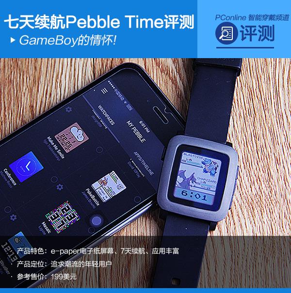 PebbleTime评测 GameBoy一样的情怀屏幕