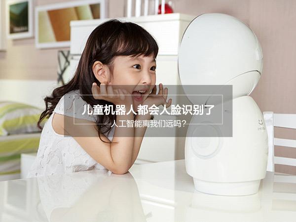 最强大脑认脸和机器人认脸到底有什么区别