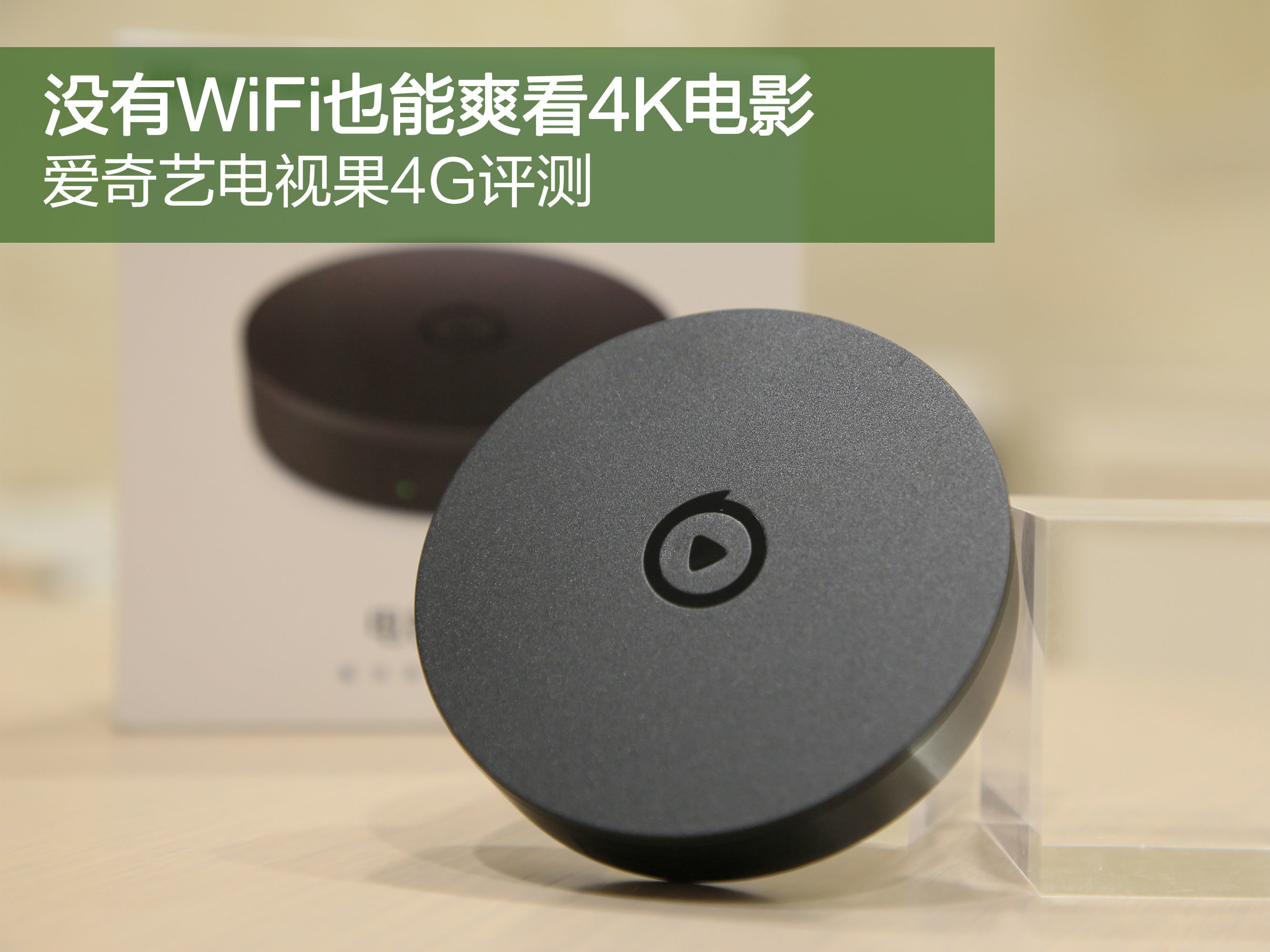 爱奇艺电视果4G评测 内置无线热点功能可自建局域网络