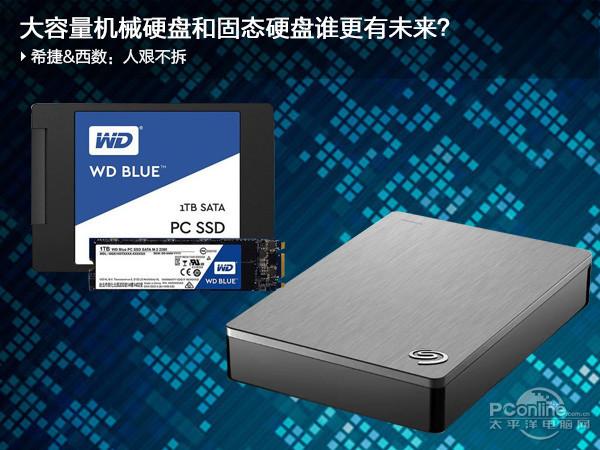 机械硬盘与固态硬盘谁才是未来的趋势