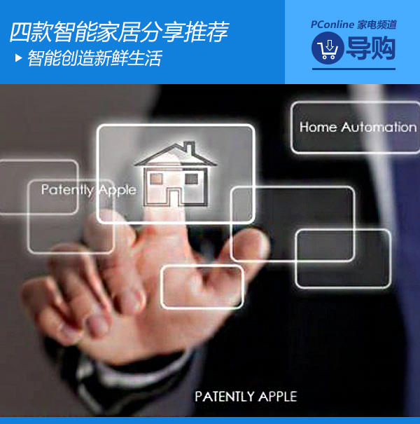 多款智能家居产品短评 谁才是真正的未来智能家居