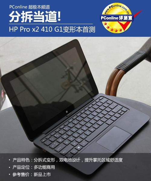 惠普Prox2410G1变形本评测 变形笔记本发展已成必然趋势
