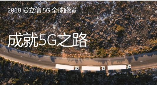 爱立信分享如何成就5G之路,拥抱5G商机?