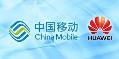 华为与中国移动5G合作,共同加快蜂窝物联网技术的...