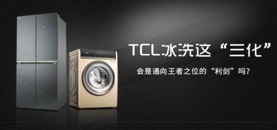 TCL冰箱洗衣机,正在快速占领市场、夺取份额、引领行业新潮流
