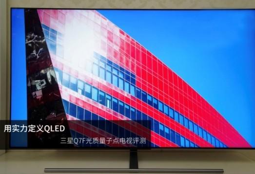 三星Q7F电视拥有全行业领先的HDR 1500效...