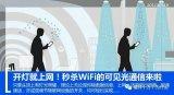 """中国""""可见光通信系统关键技术研究""""获得重大突破"""