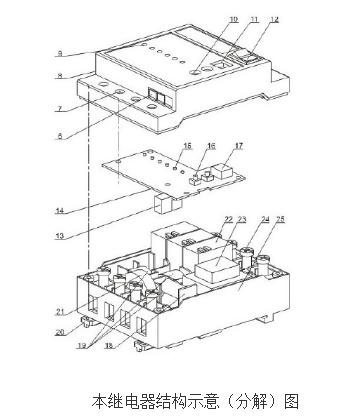 带漏电保护功能的电表专用继电器的原理及设计