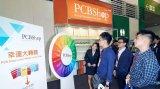 电路板产业展览会在台北南港展览馆盛大展开
