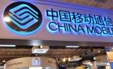 中国移动公布了2018年智能机顶盒招标结果