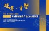 第三届物联网产业CEO特训营将于10月25-26日在北京科技进修学院举行!