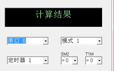 51单片机串口初值和波特率计算器应用程序免费下载