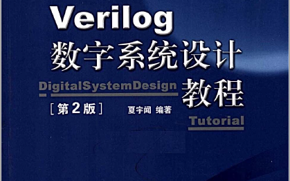 Verilog数字系统设计教程(第二版)电子教材免费下载