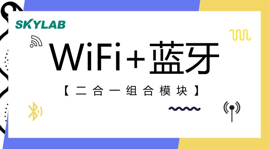 SKYLAB:一文详解WiFi+蓝牙二合一组合模块的作用