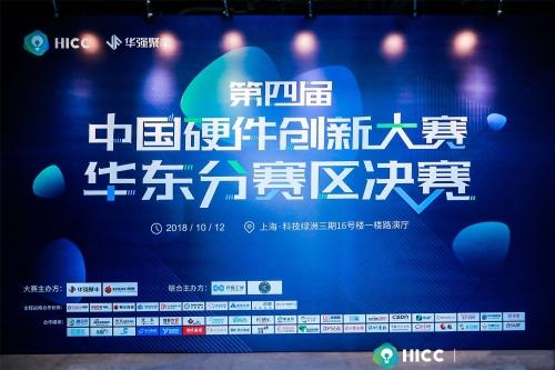 2018中国硬件创新大赛分赛区最终站华东决赛圆满...
