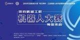 """深圳华数机器人积极参与2018年深圳技能大赛--""""利元亨杯"""""""