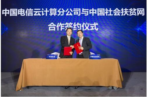中國電信推出三項切實舉措,為使貧困地區和貧困人口...