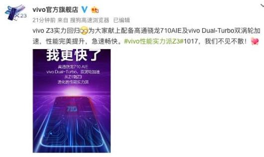 vivo Z3将采用独家优化的双涡轮加速引擎技术...