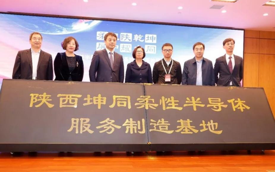 """投资400亿 国内首个柔性半导体服务基地""""落地""""西咸新区"""