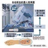 日本研发出利用红外探头采血的机器人
