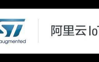 """阿里云 IoT 联合意法半导体推出""""未来工程师""""计划"""