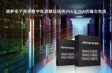 瑞萨电子推出新型全塑封型数字电源模块系列