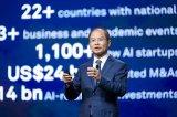 华为轮值董事长公布AI战略及全栈全场景方案