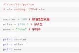 详细解读Python变量类型