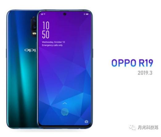 OPPO R19或将使用骁龙730处理器,配备屏下摄像头