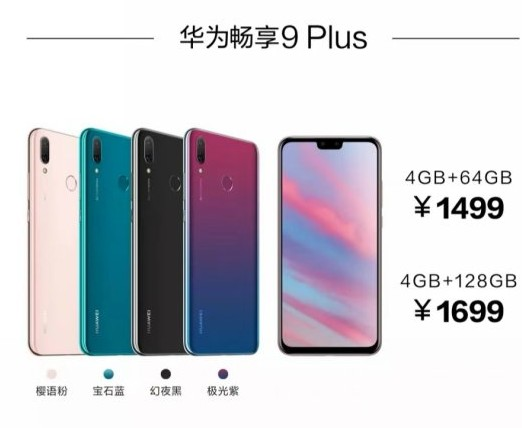 华为畅享9 Plus,搭载麒麟710八核处理器,...
