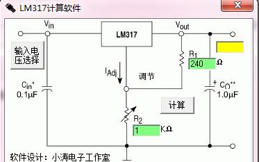 LM371直流电源稳压器数据计算软件应用程序免费下载
