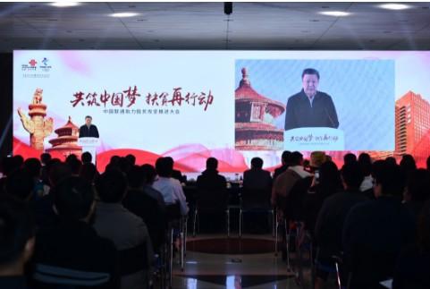 中国联通全面启动1+1+N模式,帮助8.92万个...