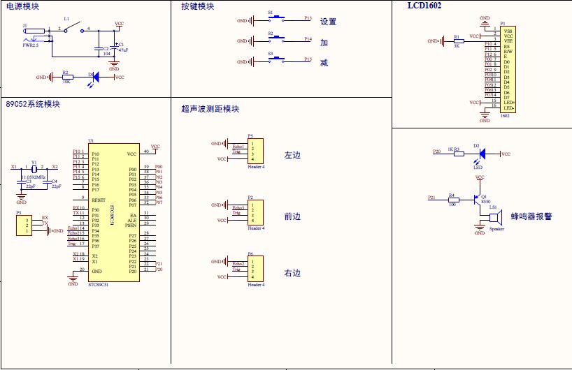 使用51单片机超声波测距系统LCD1602显示的详细资料合集免费下载