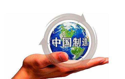 中国制造向中国智造转型已有成效,未来将重点部署五...