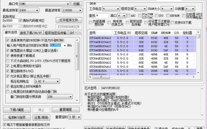 最新版STC单片机烧录软件stc-isp-15xx-v6.86O免费下载